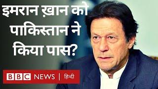 Imran Khan ने Pakistan का Prime Minister बनकर एक साल में क्या किया? (BBC Hindi)