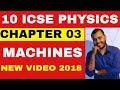 ICSE Class 10 MACHINES : MACHINES class 10 ICSE PHYSICS chapter 3   