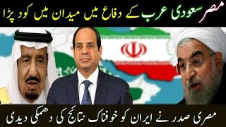 Egypt President Warning And Threat To Iran