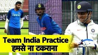 Team India Practice: पाकिस्तान से भिड़ंत को तैयार है Virat Army | IndvsPak | #CWC2019 | Sports Tak