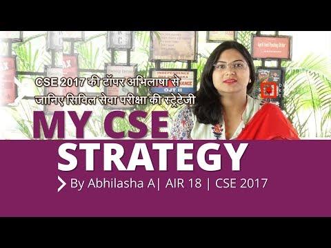 How to crack UPSC Civil Services Examination | By Abhilasha Abhinav | AIR 18 - UPSC CSE  2017