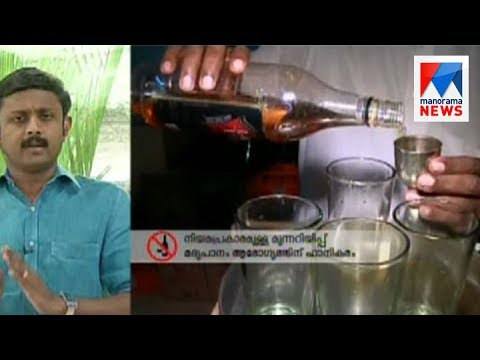 No need for excise permission to serve liquor at private functions: HC | Manorama News