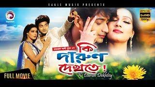 Bangla Movie | Ki Darun Dekhte | Bappy, Mahiya Mahi | Mahi Hit Movie | Eagle Movies (OFFICIAL)