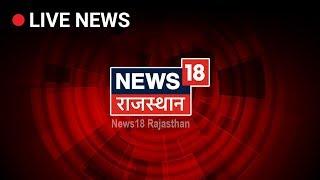 Download Rajasthan Latest News   NEWS18 Rajasthan LIVE Video