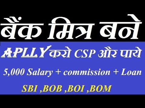 बैंक मित्र कैसे बने ,Apply For Bank Mitra CSP (2,000-5,000 Salary +Commission +Loan) SBI,BOB,BOI Etc
