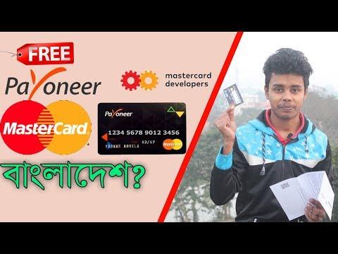 Free Payoneer Mastercard Order Bangladesh? Bangla Tutorial | My Zone Pro