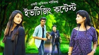 Eve Teasing Contest || Bengali Short Film 2017 || Prank King Entertainment