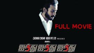 Ainthu Ainthu Ainthu Tamil Full Movie