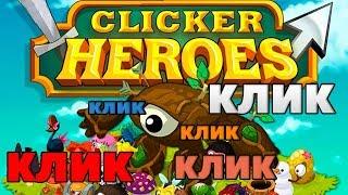 🔥СЖИГАТЕЛЬ ВРЕМЕНИ!🔥 Clicker Heroes - обзор