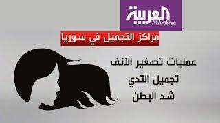 صباح العربية | رغم الظروف دمشق وجهة للسياحة التجميلية