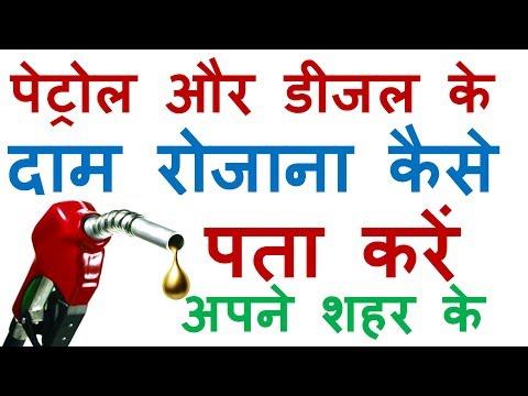 How to Check PETROL / DIESEL Price Online In India Daily पेट्रोल और डीजल के दाम रोजाना कैसे पता करें