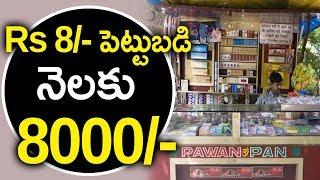 Invest 8 Rupees & Earn 8000 Rupees per month || Best Business Ideas # Suman tv Money
