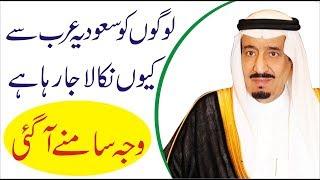 Saudi Arabia Documentary in urdu | Interesting History of Saudi Arabia