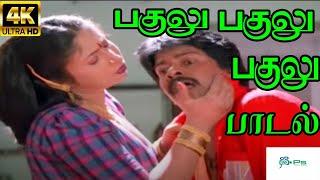 Bagalu Bagalu ||பகலு பகலு || Deva , Malgudi Subha ||Love Duet Gana H D Song