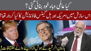 Haroon Rasheed's fascinating analysis | 28 March 2020 | 92NewsHD