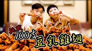 挑戰吃100支豆乳雞翅!當個大胃王!