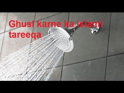 Ghusl karne ka tareeqa- ghusl ki sunnate aur farayez