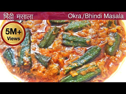 चटपटी मसाला भिंडी रेसिपी|Bhindi masala Recipe|Bhindi Ki Sabzi|Okra Sabji|भिंडी की सब्ज़ी/dhaba bhindi