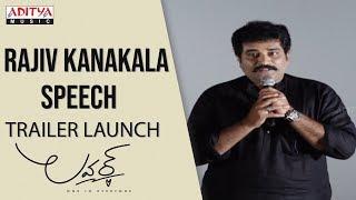 Rajiv Kanakala Speech @ Lover Trailer Launch || Raj Tarun, Riddhi Kumar