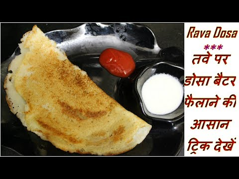 सूजी [rava] डोसा बनाने की आसान विधि - Instant Rava Dosa Recipe In Hindi