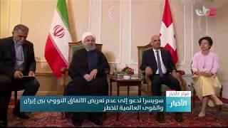 #x202b;سويسرا تدعو إلى عدم تعريض الاتفاق النووي بين إيران والقوى العالمية للخطر#x202c;lrm;