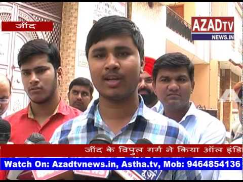 jind AIPMT RESULT OUT