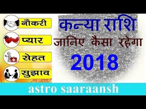 कन्या राशि राशिफल 2018 Vigro horoscope 2018 in hindi  Kanya Rashi Rashifal 2018