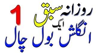 English Sentence In Urdu:Lesson No 1