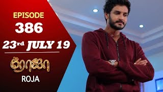 ROJA Serial | Episode 386 | 23rd July 2019 | Priyanka | SibbuSuryan | SunTV Serial |Saregama TVShows