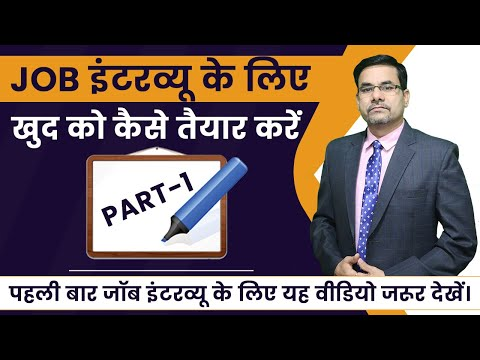 Job Interview Question and Answers in Hindi  | Most useful Interview question| face interview