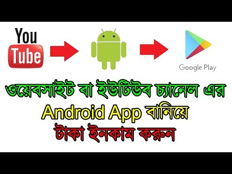 Create Android App for YouTube Channel or Website And Earn Money