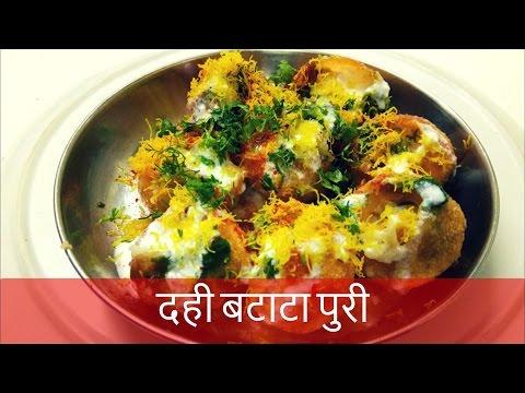 दही बटाटा पुरी   |  Dahi Batata Puri  |  Recipe By Anita Kedar