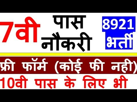 7वी पास नौकरी || || 8921 भर्ती || Free Form || Bombay High Court || 7th Pass Sarkari Naukri