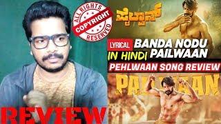 Banda Nodu Pailwaan(Dekho Aaya Pehlwaan) Song #Review | Kichcha Sudeepa,Krishna,Arjun Janya #Oyepk