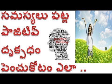 How to solve problems with Positive Attitude||How to improve positive thinking towards life
