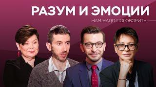 Разум и эмоции // Нам надо поговорить / Хакамада, Комиссарук, Курпатов, Шабшин