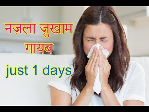Cold Treatment At Home In Hindi |khansi ka Ilaj In Hindi And Urdu