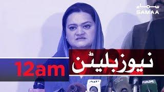 Samaa Bulletin - 12AM -16 July 2019
