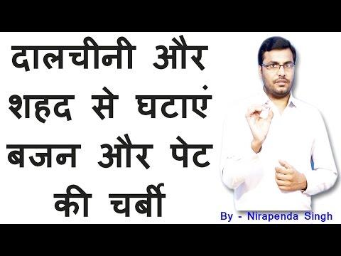 Cinnamon powder dalchini honey weight loss tips in hindi reduce tummy fat very fast naturally