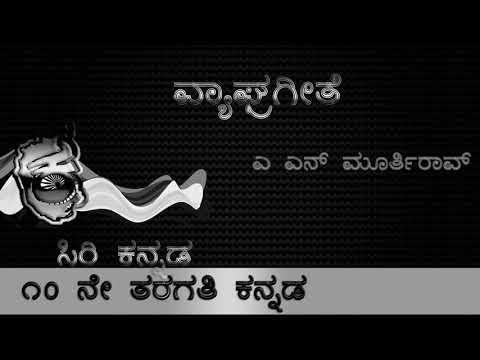 Xxx Mp4 Class 10 Kannada Lesson Summary ವ್ಯಾಘ್ರಗೀತೆ ಗದ್ಯ ಸಾರಾಂಶ Vyaghra Geethe Summary ಪಠ್ಯ ಸಾರಾಂಶ 3gp Sex