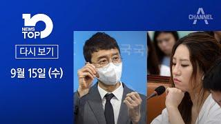 [다시보기] 조성은, '김웅 대화방' 지우고 제출…왜?   2021년 9월 15일 뉴스 TOP10