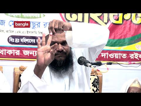 Xxx Mp4 Bangla Waz Tumar Bap Kukur Shiyaler Cheye Kharap By Abdur Razzak Bin Yousuf New Bangla Waz 2017 3gp Sex