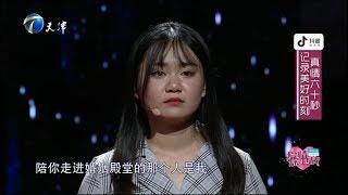 《爱情保卫战》20190618 东北小伙被涂磊臭骂:不是个男人!【综艺风向标】