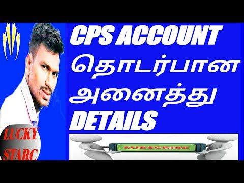 How to take CPS account slip in mobile tamil//tamil|Tamil channel|Luckystar tamil|Pension Scheme
