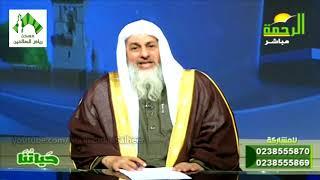 فتاوى الرحمة - للشيخ مصطفى العدوي14-1-2019