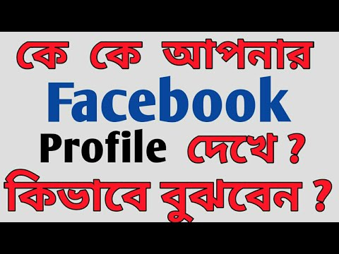 How To See Who Has Visited Your Facebook Profile The Most(Bangla)