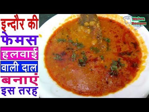 इन्दौर की फेमस हलवाई वाली दाल बनाए इस तरह - dal fry recipe - dal recipes indian - dal tadka