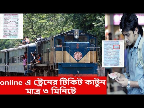 Buy online Train  ticket within 3 Minute