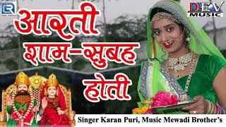 राजस्थानी न्यू Dj सांग 2017 - आरती शाम सुबह होती | Karan Puri | Dev Music