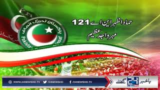 PTI started election activities in Lahore